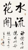 书法 立轴 纸本 - 启功 - 大众典藏 - 2011年第六期大众典藏拍卖会 -收藏网