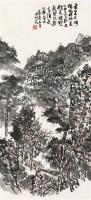 山水 立轴 设色纸本 - 余任天 - 中国书画二 - 2011秋季艺术品拍卖会 -收藏网