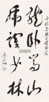 书法 立轴 水墨纸本 - 方毅 - 中国书画 - 2011年春季拍卖会 -收藏网