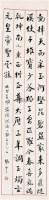 书法 立轴 水墨纸本 - 88104 - 中国书画(二) - 2006年秋季艺术品拍卖会 -收藏网