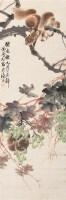 松鼠 立轴 设色纸本 - 118901 - 书画杂件 - 2007迎春文物艺术品拍卖会 -中国收藏网