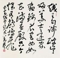行书 - 刘艺 - 中国书画 - 2007秋季艺术品拍卖会 -收藏网