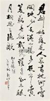 书法 镜片 水墨纸本 - 980 - 中国书法专场 - 2011年秋季艺术品拍卖会 -收藏网