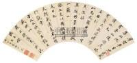 书法 扇面 水墨纸本 - 沈荃 - 中国书画(二) - 2006年秋季拍卖会 -收藏网
