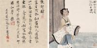 阮郎归 镜心 设色纸本 - 9215 - 中国当代水墨 - 2006秋季拍卖会 -收藏网