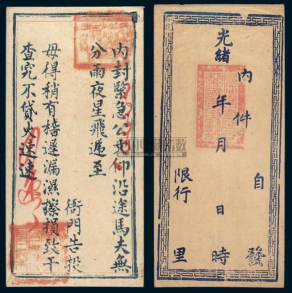 E清代光绪年间公文封套一组三件 -  - 邮品 - 2006年秋季拍卖会 -收藏网