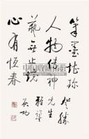 书法 立轴 水墨纸本 - 127886 - 文房雅集书画专场 - 2011首届书画精品拍卖会 -中国收藏网