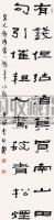 宋人诗隶书 立轴 水墨纸本 -  - 翰墨斋书画专场 - 2011首届书画精品拍卖会 -收藏网
