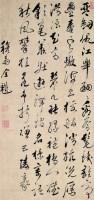 书法 -  - 中国书画 - 2007秋季艺术品拍卖会 -收藏网