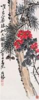 山茶花松树图 立轴 设色纸本 - 129102 - 中国书画 - 第117期月末拍卖会 -收藏网