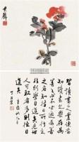 花卉行书 册页片 设色纸本 -  - 渡海四家 - 2011年春季大型艺术品拍卖会 -收藏网