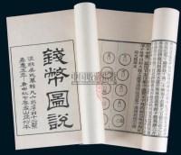 早期影刻本《泉币图说》线装书2册全 -  - 钱币 杂项 - 2008春季拍卖会 -中国收藏网