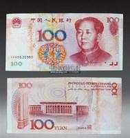第五套壹佰元错版币 -  - 字画 玉器 杂项 - 2011中博香港大型艺术品拍卖会 -中国收藏网