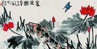 荷花翠鸟李苦禅 - 139807 - 中国书画 - 2010春季艺术品拍卖会 -收藏网