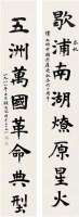 顾廷龙 书法 条幅 水墨纸本 - 顾廷龙 - 中国书画 - 2006首届艺术品拍卖会 -中国收藏网