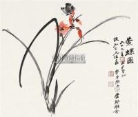 萱蝶图 镜心 设色纸本 - 116070 - 小品专场 - 首届艺术品拍卖会 -收藏网