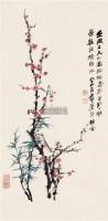 梅竹双清 镜片 设色纸本 - 116070 - 渡海四家 - 2011年春季大型艺术品拍卖会 -收藏网