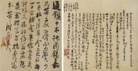 吴熙载 手札册页4k -  - 中国书法专场 - 2008年秋季大型艺术品拍卖会 -收藏网