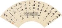 书法 扇面 水墨纸本 -  - 中国书画(一) - 2011春季拍卖会 -中国收藏网