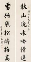 华世奎 楷书七言对 -  - 中国书法专场 - 2008年秋季大型艺术品拍卖会 -收藏网