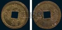 1900年广东省造光绪通宝铜币一枚 -  - 钱币 杂项 - 2008春季拍卖会 -中国收藏网