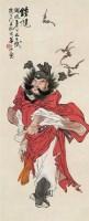 钟馗 立轴 设色纸本 - 139841 - 中国书画 - 2008太平洋迎春艺术品拍卖会 -收藏网