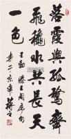 书法 镜心 水墨纸本 - 15856 - 中国书画 - 第117期月末拍卖会 -收藏网