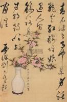 瓶花图 镜片 设色绢本 - 蔡鹤洲 - 中国书画 - 2010秋季艺术品拍卖会 -收藏网