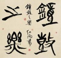 任红雨书法 -  - 中国书画 - 2008秋季艺术品拍卖会 -收藏网