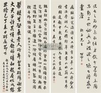 行书 四屏 纸本 -  - 中国书画 - 2011年春季拍卖会 -收藏网