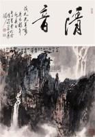 魏紫熙  清音 立轴 - 20046 - 近现代书画专场 - 2007春季大型艺术品拍卖会 -收藏网