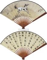 戈湘岚     志在千里 ;马公愚    书 法 -  - 中国书画 - 2009年浙江中财中国书画春季拍卖会 -收藏网