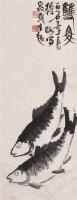 齐良已 双鱼图 镜心 水墨纸本 - 齐良已 - 中国书画 - 2006首届艺术品拍卖会 -收藏网