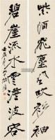 行书八言联 立轴 水墨纸本 - 116070 - 中国书画一 - 2011年秋季大型艺术品拍卖会 -收藏网