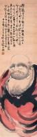 高奇峰    罗汉 - 4997 - 中国书画(三) - 2007季春第57期拍卖会 -收藏网