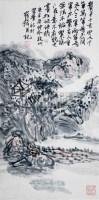崔铭山水 - 57360 - 中国书画 - 浙江方圆2010秋季书画拍卖会 -收藏网