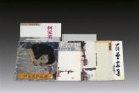 范曾、何家英书画集(7本) -  - 中国书画三 近现代书画及艺术图书专场 - 第71期艺术品拍卖会 -收藏网