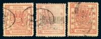 ○1882年大龙阔边邮票3分银三枚 -  - 邮品 - 2006年秋季拍卖会 -收藏网