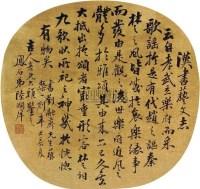 书法 团扇 水墨绢本 - 6495 - 中国书画(一) - 2011迎春书画拍卖会 -收藏网