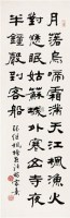 书法 立轴 水墨纸本 - 赵家熹 - 中国书画 - 2006年迎春拍卖会 -收藏网