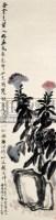 齐白石 COCKSCOMB hanging scroll - 116087 - 张宗宪收藏中国书画 - 2007年秋季拍卖会 -收藏网