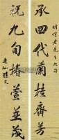行书七言 对轴 - 孙文 - 中国书画 - 2011年秋季中国书画拍卖会 -收藏网