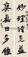行书五言联 对联 纸本 - 于右任 - 法书楹联 - 2011首届大型中国书画拍卖会 -收藏网