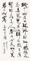 书法 镜心 水墨纸本 - 980 - 中国书画 - 2010年春季拍卖会 -中国收藏网