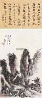黄山一线天 镜框 设色纸本 - 116142 - 浙江四大家专场 - 2011年春季艺术品拍卖会 -收藏网