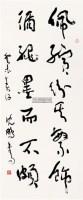 书法 水墨纸本 - 沈鹏 - 墨海善缘:名家书法专场 - 2011秋季中国书画名人名作拍卖会 -收藏网
