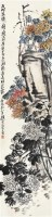 菊石图 立轴 设色纸本 - 133217 - 中国书画艺术品专场 - 2011年秋季艺术品拍卖会 -收藏网