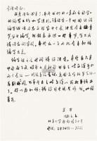信札 - 55975 - 开天辟地—纪念辛亥百年名人墨迹 - 2011年秋季拍卖会 -收藏网