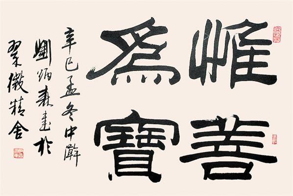 刘炳森书法 -  - 书画 - 2008迎春书画艺术精品拍卖会 -收藏网