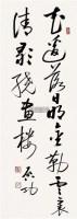 书法 镜心 纸本 - 127886 - 中国书画 - 2011首届书画精品拍卖会 -中国收藏网